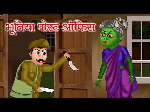 भूतिया पोस्ट ऑफिस Hindi Scary Post Office   Hindi Horror Bedtime Stories   Moral Stories In Hindi