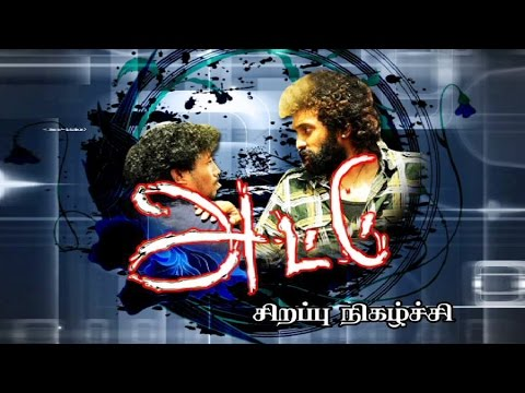 Attu Tamil Movie | Rishi Rithvik | Exclusive Interview with Team | Sirappu Nigazhchi| Kalaignar TV