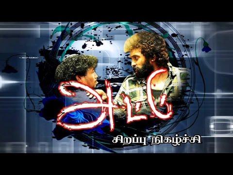 Attu Tamil Movie | Rishi Rithvik | Exclusive Interview with Team | Sirappu Nigazhchi| Kalaignar TV