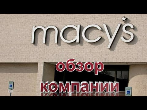 Обзор акций компании Macy's. Высокие дивиденды-высокие риски.