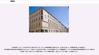 森鴎外, by Wikipedia https://ja.wikipedia.org/wiki?curid=28727 / CC...