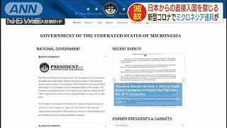 日本からの直接入国をミクロネシア連邦が禁止に(20/02/05)