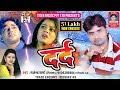 Download Pyar Ke  Namwe Adhura Ba || Dehati Dard || Gajendra Sharma Piyakar , Ripali Raj || Bhojpuri Sad MP3 song and Music Video