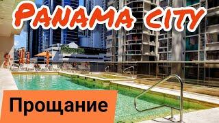 Яхта или самолёт из Панамы в Колумбию | виза в Колумбию | Ruslan Verin #28