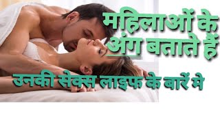 Women 's organs tell about their sex life || latest update 2018
