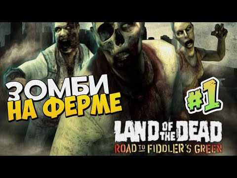 Land of the Dead: Road to Fiddlers Green (RePlay) #1