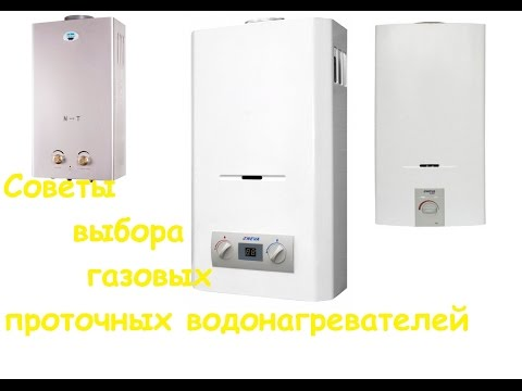 Как выбрать газовую колонку(проточный водонагреватель)? Выбор газовой колонки.