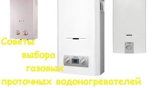 видео Где купить газовый водонагреватель