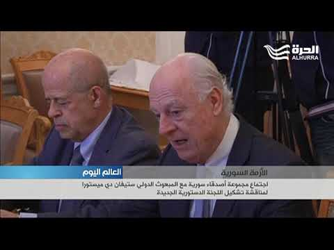 الأمم المتحدة تواصل السعي لتشكيل اللجنة الدستورية السورية  - 18:53-2018 / 9 / 14