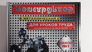 Конструктор Металлический Для Уроков Труда N1