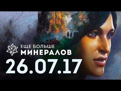 ☕ ЕБМ 26 июля Игровые новости | Uncharted: The Lost Legacy, HBO в России, Agents of Mayhem