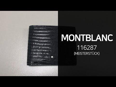 몽블랑 116287 마이스터스튁 셀렉션 리자드 6cc 반지갑 리뷰 영상 - 타임메카