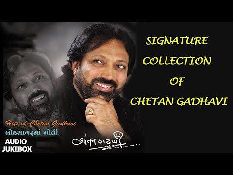 SIGNATURE COLLECTION: CHETAN GADHAVI - HITS OF CHETAN GADHVI || KAHO PUNAM NA CHAND NE