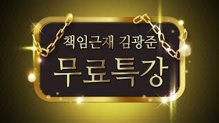김광준의 책임근재 답안작성 요령 무료특강 - 2