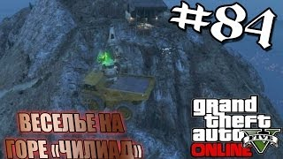 «ЧИЛИАД» ВЕСЕЛЬЕ НА ГОРЕ в GTA V - Online #84