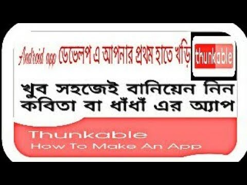 How To Make a Bangla Kobita Book apps in Thunkable