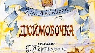 Дюймовочка Ганс Христиан Андерсен (диафильм озвученный) 1972 г.