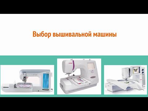 Мой опыт выбора машинки для машинной вышивки. Как выбрать ...