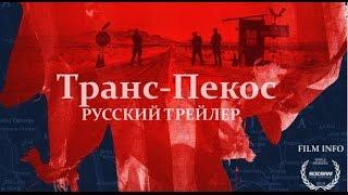 Транс-Пекос (2016) Трейлер к фильму (Русский язык)