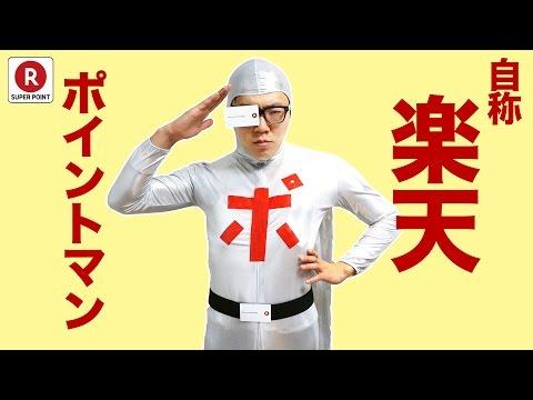 【自称】楽天 Rポイントマンの戦い 〜ドーナツをゲットせよ〜