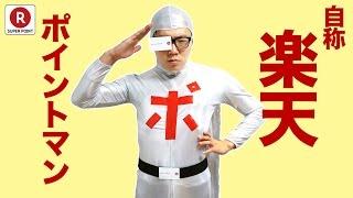 【自称】楽天 Rポイントマンの戦い 〜ドーナツをゲットせよ〜 thumbnail