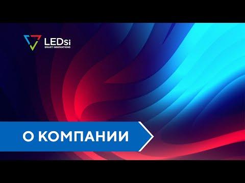 Завод Светодиодной Продукции #LEDsi | Бренд-фильм