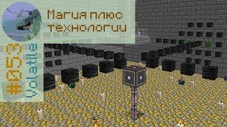 #053│Моя бабушка играет в майнкрафт - Магия плюс технологии│Volatile Survival