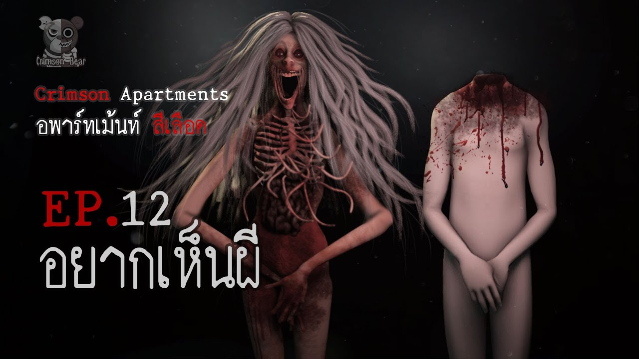 อพาร์ทเม้นท์ สีเลือด EP12 อยากเห็นผี (การ์ตูนผี 3D)
