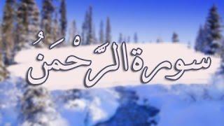 سورة الرحمن تلاوة مميزة  [ كاملــــة ] بصوت هادئ يريح القلوب !♥