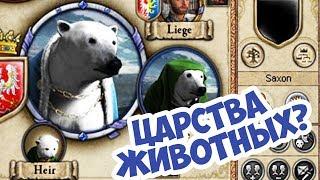 Как Играть За Животных в Crusader Kings 2? DLC Holy Fury