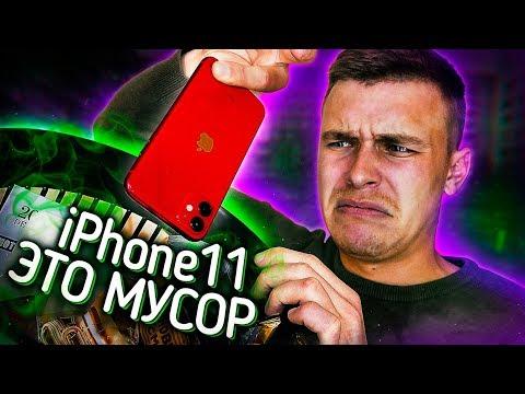 IPhone 11 - мусор, а не телефон! Айфон XR все равно хуже, но лучше купить XS...