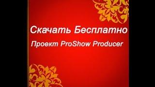 Проект ProShow Producer. Универсальный.
