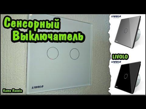 Сенсорный выключатель LIVOLO. Распаковка и Установка.
