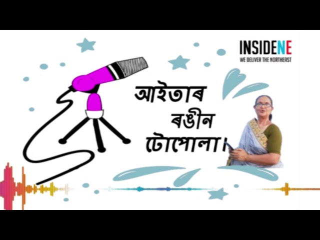PODCAST | Grandma's Bag of Colorful Tales (আইতাৰ ৰঙীন টোপোলা) | Episode-5