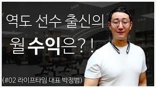 운동선수 은퇴 후 진로/역도선수 출신의 현재 직업은?/…