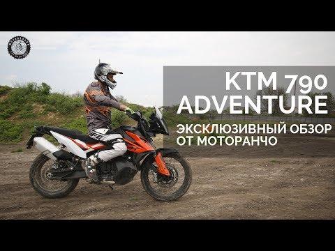 Тест-драйв KTM 790 Adventure | Эксклюзивно от Motorancho