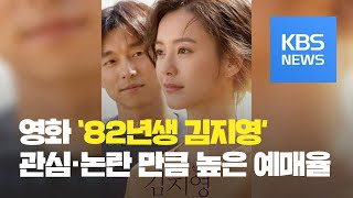 [문화광장] 영화 '82년생 김지영' 관심·논란 동시 …