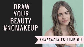 DRAW YOUR BEAUTY | Anastasia Tsilimpiou