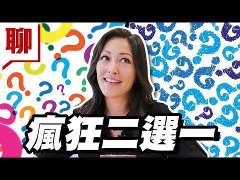 【部長】瘋狂二選一!《良醫墨非》Dr. Lim 的選擇居然是!ft. Christina Chang