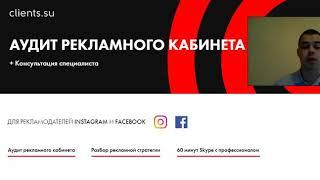 Реклама в Instagram и Facebook. Аудит рекламного кабинета Facebook от Clients.su.