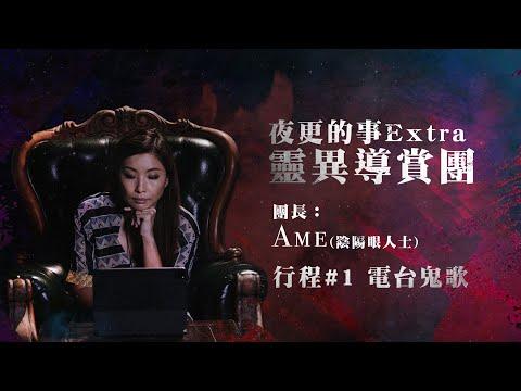 《夜更的事之靈異導賞團 #1:電台鬼歌》| AMM 全新香港製作