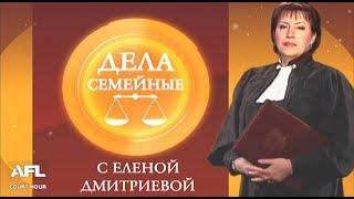 Дела Семейные с Еленой Дмитриевой на ТК МИР. 17 января 2018