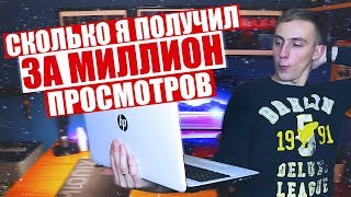 ВОТ СКОЛЬКО Я ПОЛУЧИЛ ЗА МИЛЛИОН ПРОСМОТРОВ НА YouTube!!!
