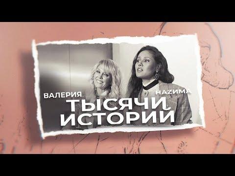 Валерия & НаZима - Тысячи историй (Lyric Video)
