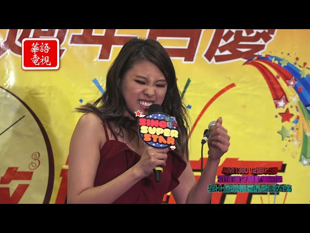 第十屆華語巨星歌唱大賽總決賽/AM1380 12週年台慶/2018除夕餐舞會 Part 4