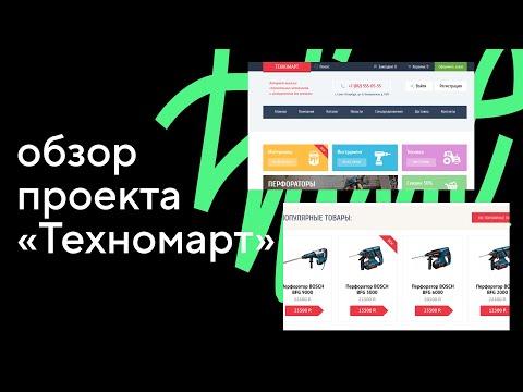 Обзор проекта «Техномарт», «HTML и CSS, уровень 1» — HTML Academy