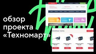 обзор проекта «Техномарт», «HTML и CSS, уровень 1»  HTML Academy