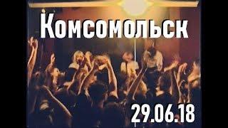 """""""Комсомольск"""" полное выступление 29.06.2018. Бар FRAKCIA"""