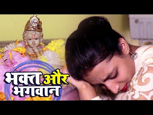 भक्त और भगवान की कहानी - (कृष्ण जन्माष्टमी स्पेशल) - #Short Film 2019 - सच्ची घटना पे आधारित