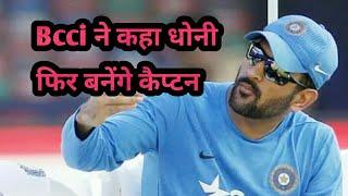 धोनी फिर से बनेंगे कप्तान, BCCI का बड़ा बयान?/Dhoni will be the captain, the big statement of BCCI?